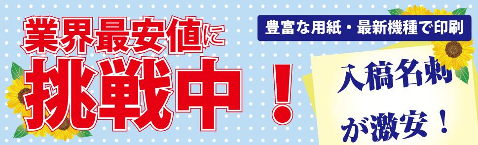 大阪の激安名刺印刷で業界最安値に挑戦中!