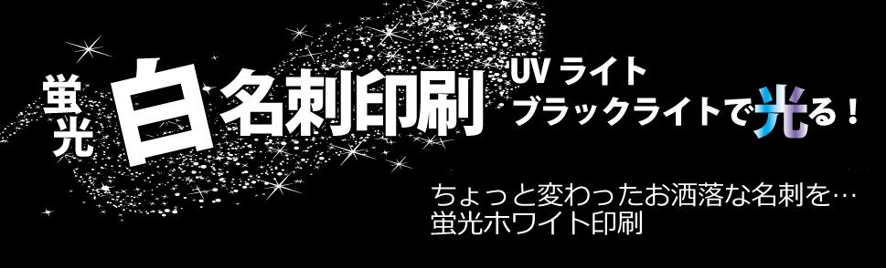 蛍光ホワイト印刷による大阪の激安名刺印刷