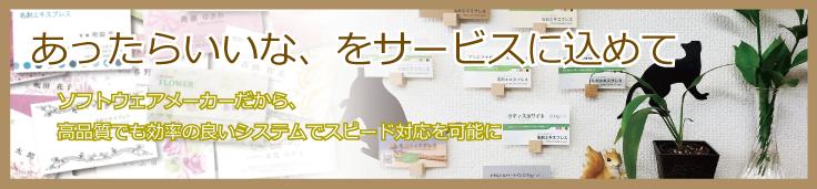 あったらいいなを大阪の激安名刺印刷に込めて