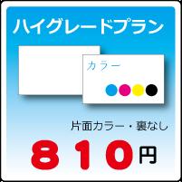 ハイグレード名刺プラン片面カラー