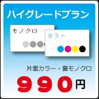 ハイグレード名刺プラン片面カラー・裏モノクロ