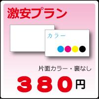 激安名刺プラン片面カラー