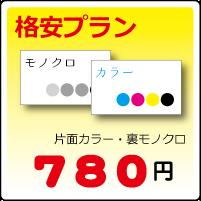格安名刺プラン片面カラー・裏モノクロ