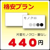 格安名刺プラン片面モノクロ