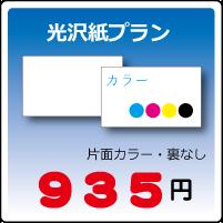 光沢紙名刺プラン片面カラー