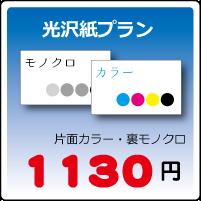 光沢紙名刺プラン片面カラー・裏モノクロ