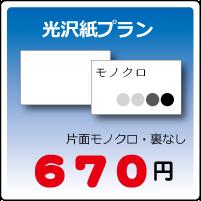 光沢紙名刺プラン片面モノクロ