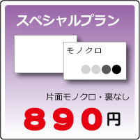 スペシャル名刺プラン片面モノクロ