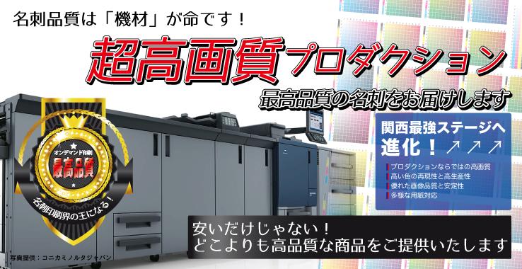 大阪の激安名刺印刷なのに高画質!最新PostScript3対応オンデマンド機導入!