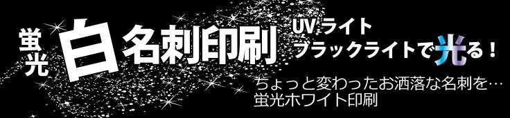 光る名刺!蛍光白・蛍光ホワイトの大阪の激安名刺印刷