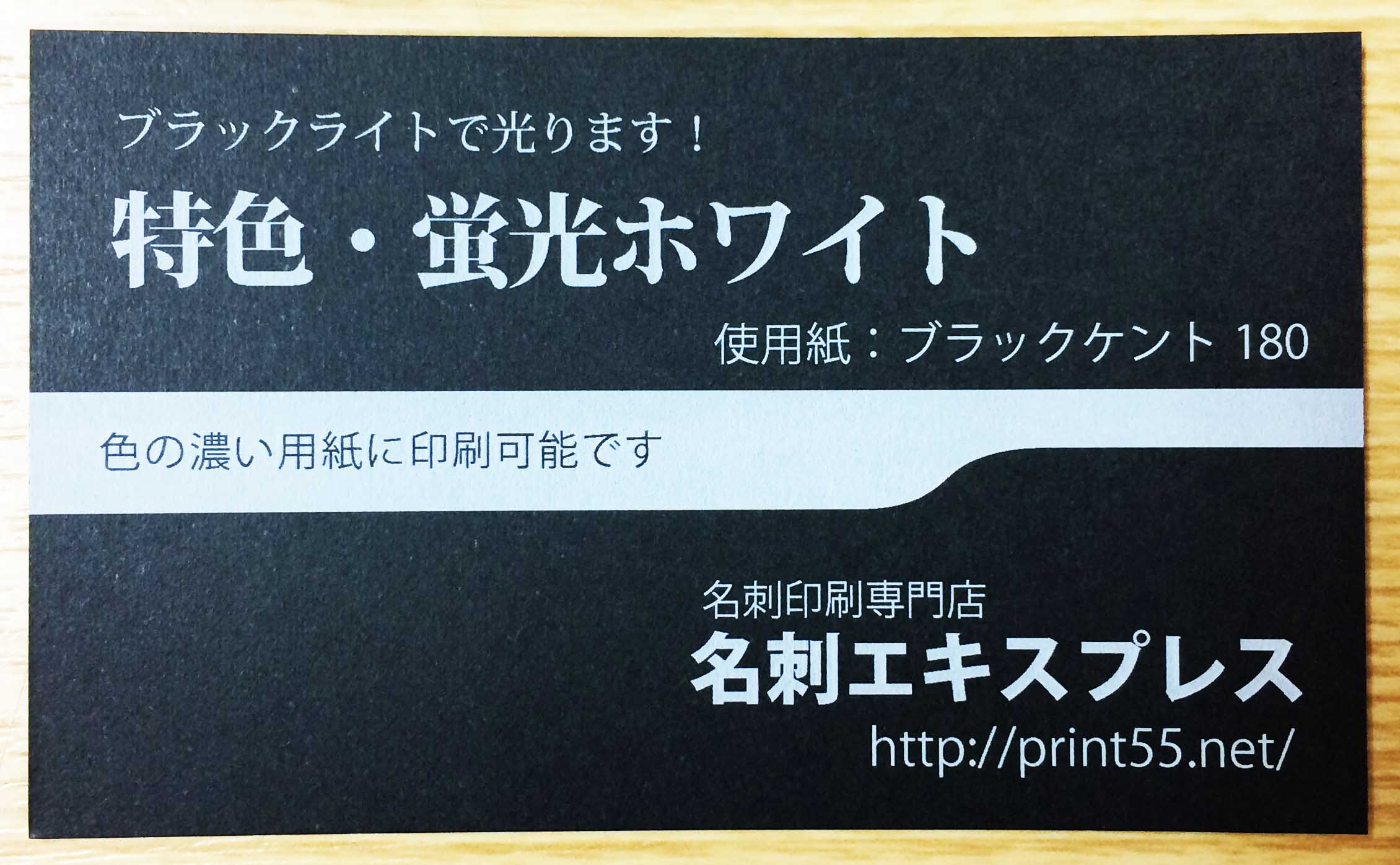 蛍光ホワイト名刺印刷サンプル