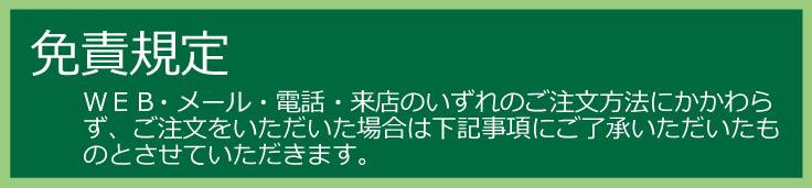 大阪の激安名刺印刷の免責事項