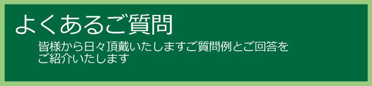 大阪の激安名刺印刷用紙のよくあるご質問